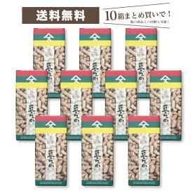 【送料無料!】豆らっか10枚 落花生 ピーナツ ご当地 ピーナツ菓子 お土産 箱菓子 贈答 ふるさと ギフト