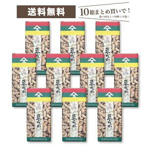 【送料無料!】豆らっか10枚 落花生 ピーナツ ご当地 ピーナツ菓子 お土産 箱菓子 贈答