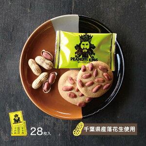 ピーナツキング 28枚入千葉県産落花生 ピーナツ クッキー 焼き菓子 お土産 自宅用 手焼き風 箱菓子 ギフト ご当地