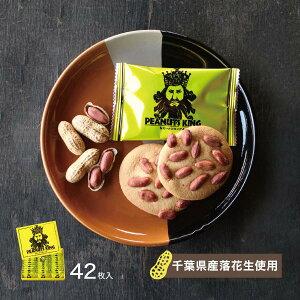 ピーナツキング 42枚入千葉県産落花生 ピーナツ クッキー 焼き菓子 お土産 ご自宅用 手焼き風 箱菓子