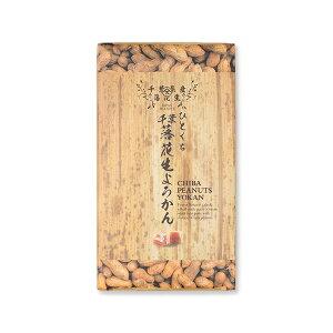 千葉落花生ようかん 6個千葉県産 ピーナツペースト 羊羹 和菓子 千葉 お土産 自宅用 ギフト お取り寄せ