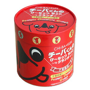 チーバくんのぴーなっつちょこクランチ千葉県産ピーナツ 菓子 チーバくん クランチチョコ 千葉 お土産 ご当地 お取寄せ ゆるキャラ