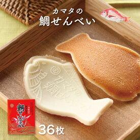 鯛せんべい 36枚 千葉 ご当地 せんべい 煎餅 お土産 ご自宅用 和菓子 箱菓子 手作り 手焼き