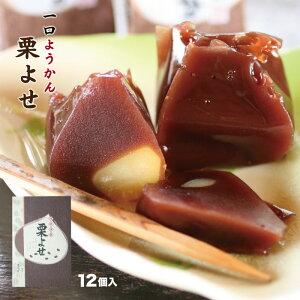 栗よせ【12個入】 栗 ようかん 一口ようかん 和菓子 お土産 ご自宅用 和菓子 箱菓子