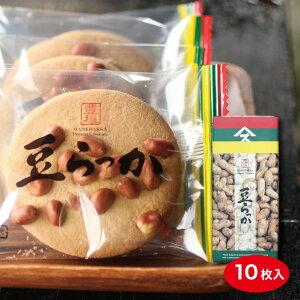 豆らっか10枚入り 落花生 ピーナツ ご当地 ピーナツ菓子 お土産 箱菓子 贈答