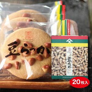 豆らっか20枚入り落花生 ピーナツ ご当地 ピーナツ菓子 お土産 箱菓子 贈答