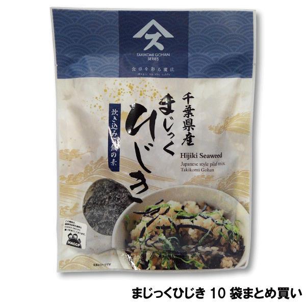 【送料無料/まじっくひじき10袋まとめ買い】  千葉県産のひじきで簡単炊き込みご飯の素。