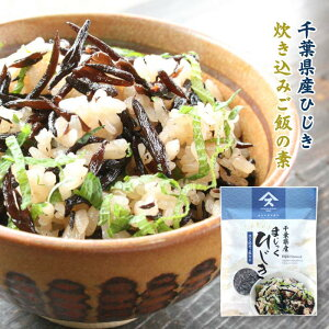 まじっくひじき千葉県産 ひじき 国産 炊込みご飯 炊込みご飯の素 ふりかけ 混ぜご飯 浅漬けの素