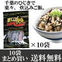 【送料無料/まじっくひじき10袋まとめ買い】  千葉県産のひじきで簡単炊き込みご飯の素。新鮮野菜と和えて浅漬けも出来ます。