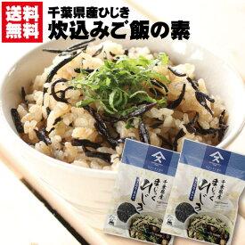 送料無料 ひじき炊込みご飯の素 65g×2袋 まじっくひじき 浅漬けの素 ふりかけ 国産 買い回り