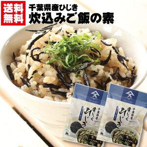 まじっくひじき 65g×2袋 ネコポス便 送料無料ひじき 炊込みご飯の素 浅漬けの素 ふりかけ 国産