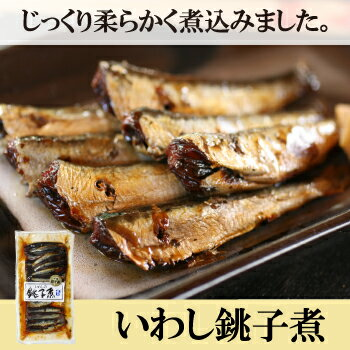 【いわし銚子煮】    いわしを骨ごとことこと甘く煮詰めました。だから骨まで食べられて栄養満点!! 千葉県銚子でとれたいわしを使用。ごはんのおかずに、箸やすめにぜひどうぞ。