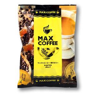 MAX COFFEE寒天コーヒー 寒天 おやつ 大人 甘口 寒天ゼリー 千葉 鈴木コーヒー
