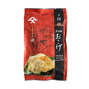 黒胡椒おこげ国産米 おかき サクサク せんべい おやつ 大人 しょうゆ味 塩味 黒胡椒
