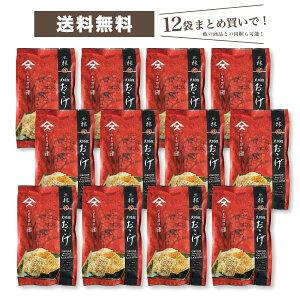 黒胡椒おこげ 12袋まとめ買い 送料込 国産米 おかき サクサク せんべい おやつ 大人 しょうゆ味 黒胡椒 送料無料