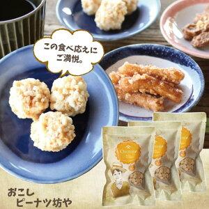 おこしピーナツ坊や65g 3個まとめ買い 送料込み訳あり 賞味期限近いです 千葉県産ピーナツ 菓子 千葉 お土産 ご当地 お取寄せ おこし
