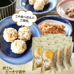 おこしピーナツ坊や10個まとめ買い 送料込み千葉県産ピーナツ 菓子 千葉 お土産 ご当地 お取寄せ おこし