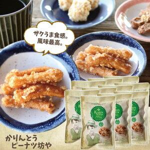 かりんとうピーナツ坊や65g 10個まとめ買い 送料込み千葉県産ピーナツ 菓子 千葉 お土産 ご当地 お取寄せ かりんとう たっぷり