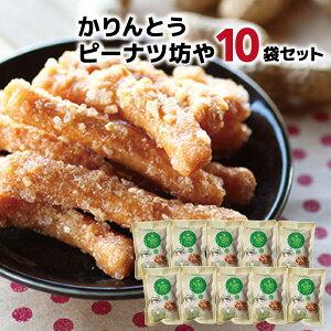 かりんとうピーナツ坊や65g×10個セット 送料込み千葉県産ピーナツ 菓子 千葉 お土産 ご当地 お取寄せ かりんとう