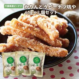 かりんとうピーナツ坊や65g 3個まとめ買い 送料込み千葉県産ピーナツ 菓子 千葉 お土産 ご当地 お取寄せ かりんとう プチギフト お試し