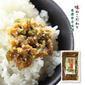 青唐辛子みそ 惣菜 お味噌 ご飯のお供 お取り寄せ みそ 調味料 青唐辛子