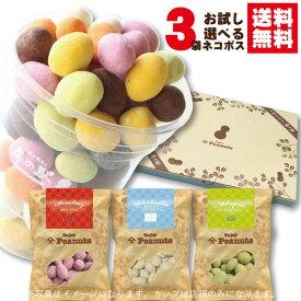 Enjoy Peanuts 選べる3種 送料無料 ネコポス便お試し 千葉県産 ピーナツ 豆菓子 ギフト お菓子 詰合せ バレンタイン