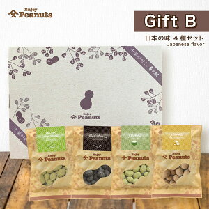 Enjoy Peanuts Gift B日本の味4種セット わさび醤油 抹茶 きな粉 黒ごま団子人気の味の詰合せ。千葉県産 ピーナツ 豆菓子 ギフト お菓子 詰合せ お歳暮 お年賀 お土産