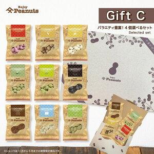 Enjoy Peanuts Gift C 選べる4個セット 選べる詰合せ千葉県産 ピーナツ 豆菓子 ギフト お菓子 詰合せ お歳暮 お年賀 お土産