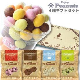 Enjoy Peanuts4種セット いちご ショコラ ホワイトショコラ メロンパン人気の味の詰合せ。千葉県産 ピーナツ 豆菓子 ギフト お菓子 詰合せ お歳暮 お年賀 お土産