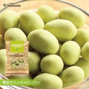 Enjoy Peanuts青空カフェのメロンパンピーナツ 落花生 豆菓子 千葉 お土産 ご当地 お菓子 取り寄せ