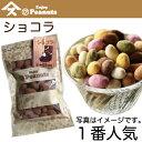 【Enjoy Peanuts ショコラ】   千葉県産落花生をサクサクコーティングしました。やっぱりショコラでしょ。落花生、人気アイテム、手土産、お土産、詰合せ...