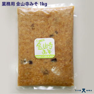 小川屋味噌店特製業務用 金山寺みそ 1kg