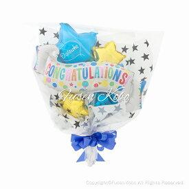 【送料無料】バルーン 発表会 花束 開店祝い 誕生日 結婚祝い 卒業 卒園 謝恩会 入学 入園 風船 プレゼント バルーンギフト 名前が入る コングラッツスターバンチ ブルー ゴールド 手に持つタイプ 浮きません