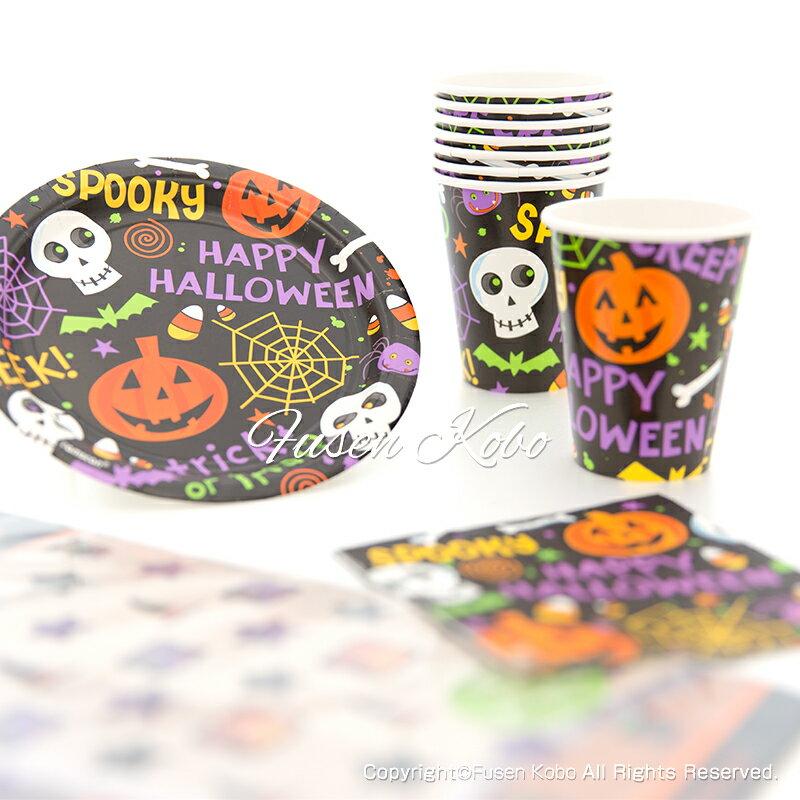 【送料無料】ハロウィン パーティー イベント デコレーション ストリングス&テーブルウェアセット パーティーグッズ