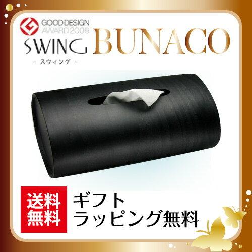 BUNACO(ブナコ) ティッシュBOX ティッシュケースカバー(ボックス用) SWING(スウィング) ブラック(黒 IB-T912)【送料無料(沖縄県・一部離島は除く)】【smtb-TD】