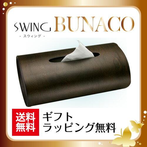 BUNACO(ブナコ) ティッシュBOX ティッシュケースカバー(ボックス用) ブラウン(茶 IB-T916)【送料無料(沖縄県・一部離島は除く)】【smtb-TD】