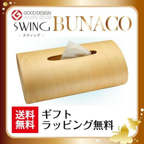 BUNACO(ブナコ) ティッシュBOX ティッシュケースカバー(ボックス用) SWING(スウィング) ナチュラル(きなり IB-T911)【送料無料(沖縄県・一部離島は除く)】【smtb-TD】