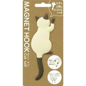 MAGNET HOOK cat tail/キャットテイル 猫のマグネットフック(磁石) しっぽフック 猫 シャム【メール便も可能】