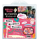 【Bitatto Shade/ビタット・シェード 】サンシェード ナンバー(貼ってはがせる/車用/ピンク)