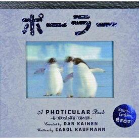 仕掛け絵本 ポーラー (全21ページ/大日本絵画/PHOTICULAR技術) 動く写真で見る南極・北極の世界(しかけえほん) [宅配便配送(メール便とネコポスは不可)]