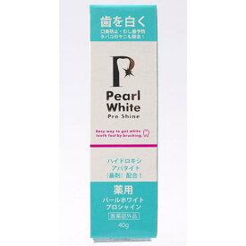 薬用 パールホワイト40g ホワイトニング専用歯磨き粉(デンタルホワイトニング/歯周病予防)[宅配便配送(メール便とネコポスは不可)]【お取り寄せ商品】