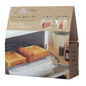 【日本製/トースター専用】トーストスチーマー 食パン ブラウン[宅配便配送(メール便とネコポスは不可)]