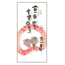 御木幽石(みきゆうせき)の言葉めくり(日めくりカレンダー)「花心草想」【メール便も可能】