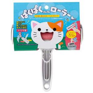 【ご予約品】NEW ぱくぱくローラー エチケットブラシ(日本シール N88C)(くり返し使えるカーペットクリーナー スペア不要)(パクパクローラー)(パクパク ローラー) (猫 コロコロ クリー