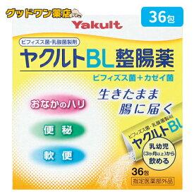 ヤクルトBL整腸薬(36包)【ヤクルト】