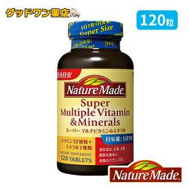 ネイチャーメイド スーパーマルチビタミン&ミネラル(120粒)【Nature Made】