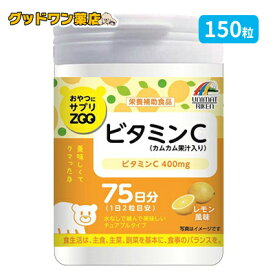 おやつにサプリZOO ビタミンC レモン風味(150粒)