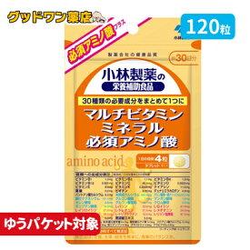 【ゆうパケット対象商品】小林製薬 マルチビタミン ミネラル 必須アミノ酸 約30日分(120粒)【小林製薬】