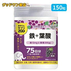 おやつにサプリZOO 鉄+葉酸 ブドウ風味(150粒)