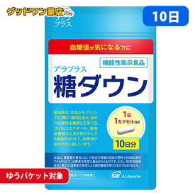 【ゆうパケット対象商品】アラプラス 糖ダウン 10日分(10カプセル)【アラプラス】